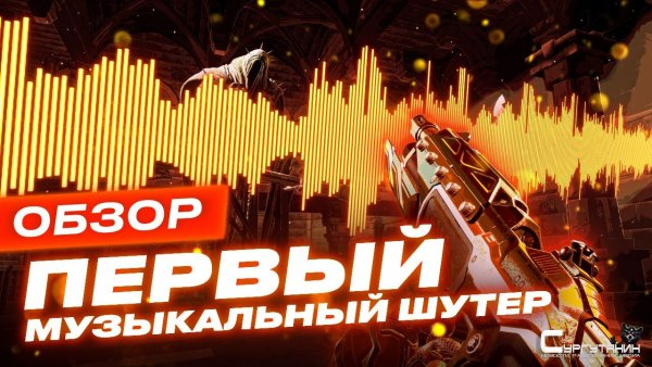 Обзор игры BPM: Bullets Per Minute